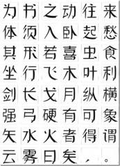 calligraphie-chinoise-3-thumb.jpg